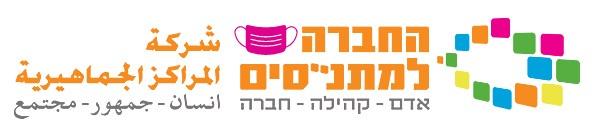 """נגישות והשתלבות - החברה למתנ""""סים logo"""